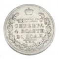 Monedă 1 rubla 1813  | VF | argint 868 | monetăria Sankt Petersburg | Țarul Nicolae I al Rusiei